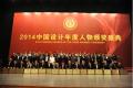 """18位""""2014年中国设计年度人物""""揭晓"""