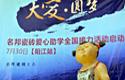"""""""大爱•圆梦""""名邦瓷砖爱心助学活动圆满成功"""