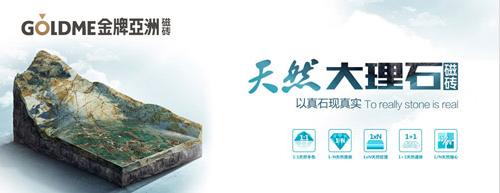 金牌亚洲磁砖_金牌亚洲天然通体大理石磁砖