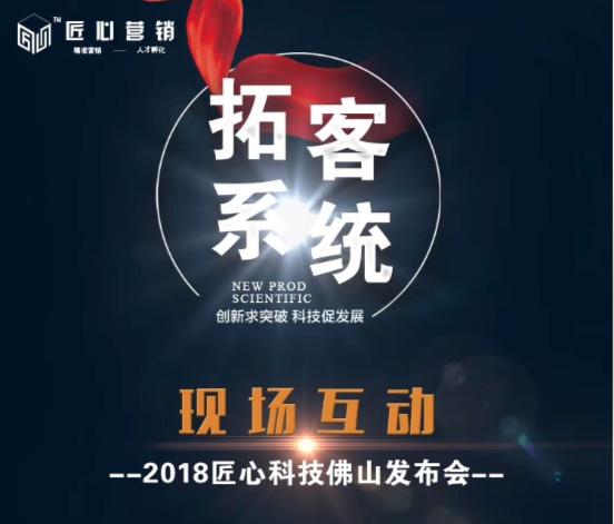 """2018匠心营销""""拓客系统""""佛山发布会顺利召开"""